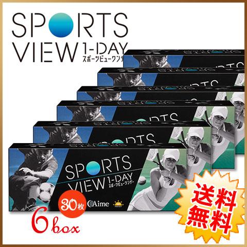 ◆◆【送料無料】スポーツビューワンデー 6箱(1箱30枚入)AIME アイミー 1日使い捨て SPORTS VIEW ONEDAY【代引き不可】