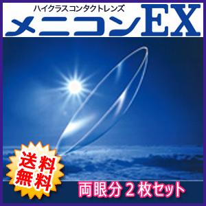 【送料無料 ・保証有】メニコンEX両眼2枚セット メニコンO2レンズ(高酸素透過性ハードレンズ) ハードコンタクトレンズ