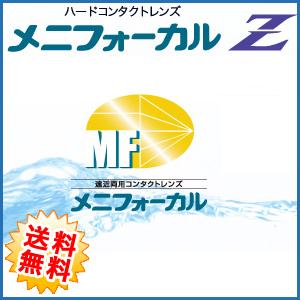 【送料無料】メニコン メニフォーカルZ 片眼分1枚 遠近両用