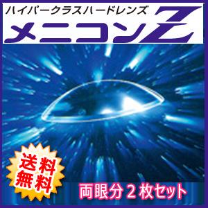 【送料無料】メニコンZ 両眼2枚セット menicon メニコンZ ハードコンタクトレンズ【保証有】
