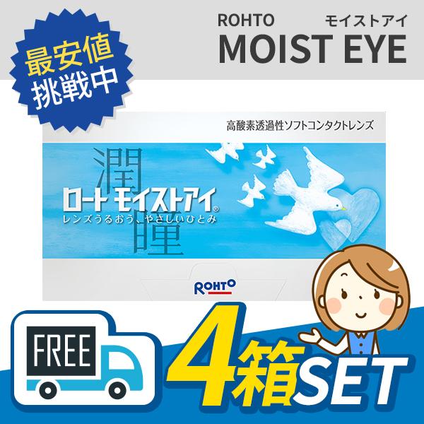 【送料無料】ロート モイストアイ 4箱(1箱6枚入)moist eye rohto【2week】