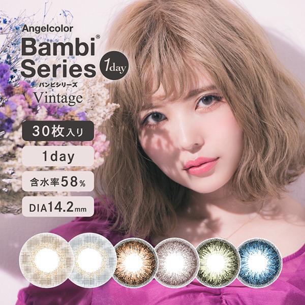 【送料無料】エンジェルカラー バンビシリーズ ヴィンテージ ワンデー 6箱(1箱30枚入)bambi angel color vintage