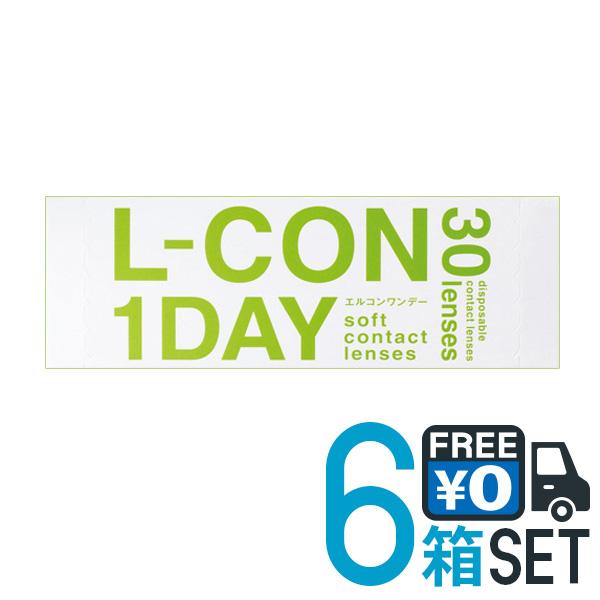 【送料無料】エルコンワンデー 6箱 (1箱30枚入) シンシア lcon l-con sincere【1day】