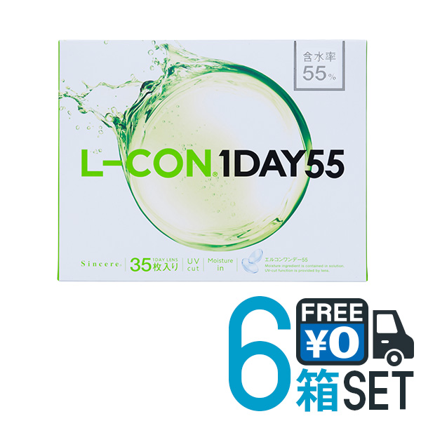 【送料無料】シンシア エルコン ワンデー 55 L-CON1DAY 6箱セット (1箱35枚入) 高含水 UVカット うるおい成分配合 PNT!