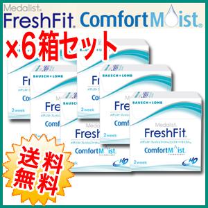 【送料無料】ボシュロム メダリスト フレッシュフィット コンフォートモイスト 6箱 (1箱6枚入/3ヶ月分)「メダリスト プレミア」の後継商品です。