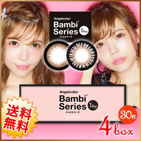 バンビシリーズ エンジェルカラー ワンデー 4箱(1箱30枚入)送料無料 1DAY カラコン Angel Color Bambi