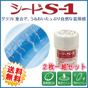 【送料無料】シード S-1 2枚セット O2レンズ(高酸素透過性ハードレンズ) ハードコンタクトレンズ 両眼用(レンズ2枚)