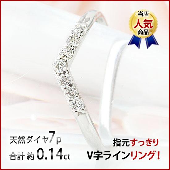 V字・V字・ダイヤ リング・ダイア リング・ダイヤモンド・ダイアモンド・リング・レディース 重ねづけ・プレゼント・ファッション・ジュエリー・アクセサリー・レディース・指輪・リング・プラチナ 送料無料・品質保証書 *