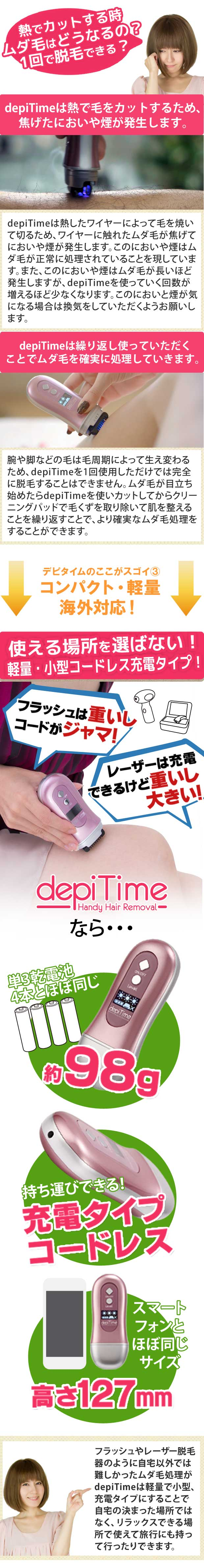 / depiTime / デピタイム doesn't hurt hair loss with nanoTime series home hair removal instrument hair processing mobile Compact cordless rechargeable ladies men's worldwide 16 countries sale decision! (T2) (S)