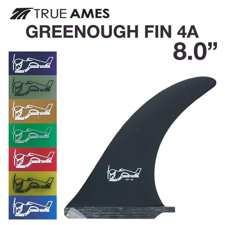 【4/1~8までフラッシュクーポン発行中】  TRUE AMES トゥルーアームス GREENOUGH FIN 8.0 グリノー フィン 4A サーフィン