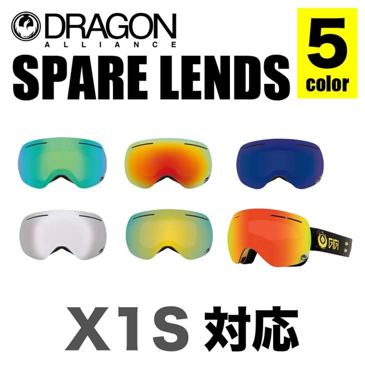 ドラゴン DRAGON スペアレンズ X1S スノーボード ゴーグル