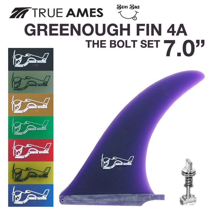 TRUE AMES トゥルーアームス GREENOUGH FIN 7.0 グリノー フィン 4A BONBAS THE BOLT SET ボンバス ザボルト セット サーフィン