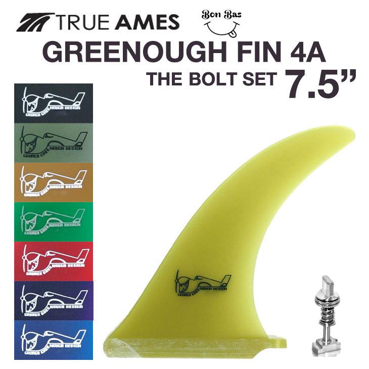 TRUE AMES トゥルーアームス GREENOUGH FIN 7.5 グリノー フィン 4A BONBAS THE BOLT SET ボンバス ザボルト セット サーフィン