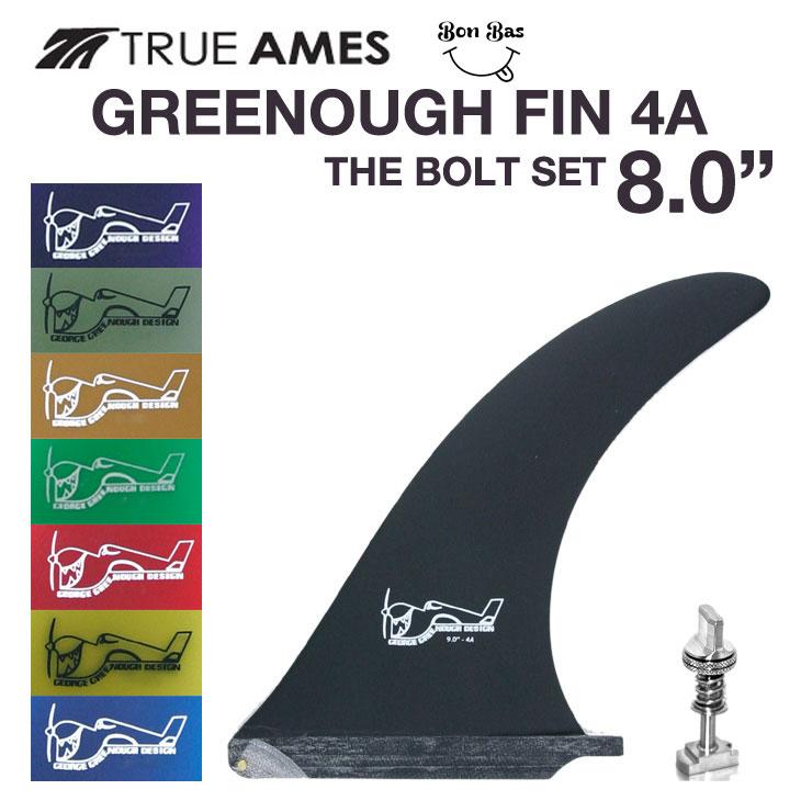 TRUE AMES トゥルーアームス GREENOUGH FIN 8.0 グリノー フィン 4A BONBAS THE BOLT SET ボンバス ザボルト セット サーフィン