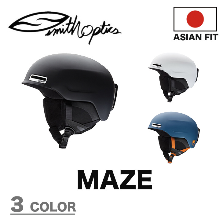 SMITH ヘルメット スミス MAZE メイズ ASIAN FIT アジアン フィット スキー スノーボード