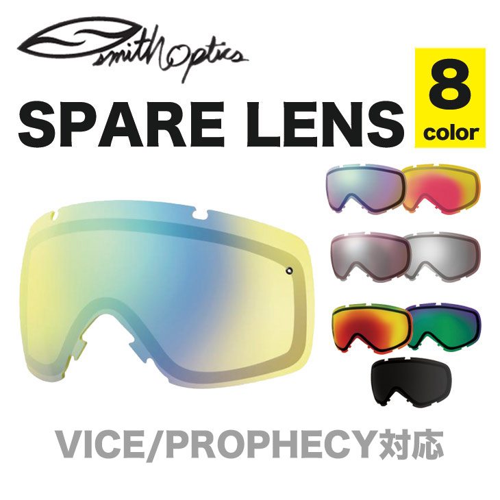 5cbd05346dee8 SMITH Smith goggles VICE PROPHECY spare lens 8 colors Vice prophecy  replacement lens replacement lens ISO