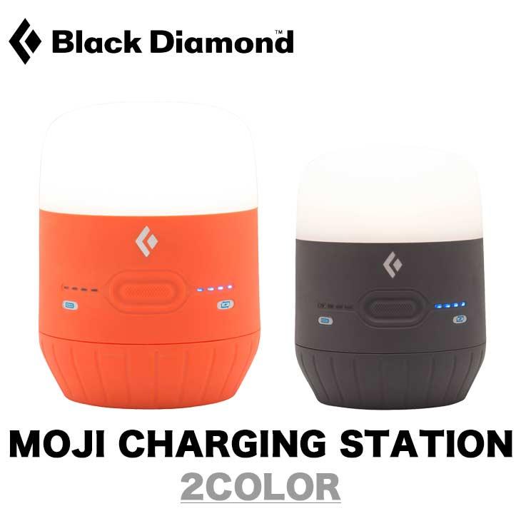 BLACK DIAMOND ブラックダイアモンド MOJI CHARGING STATION モジチャージングステーション LEDランタン