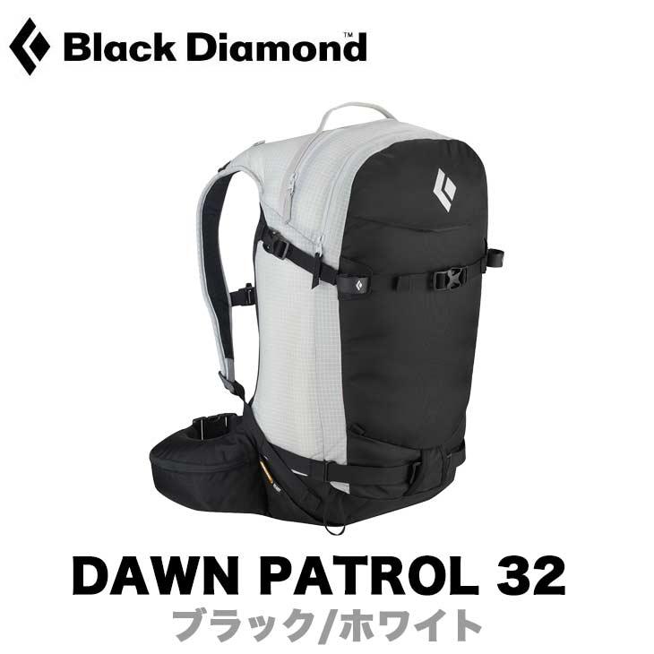 BLACK DIAMOND ブラックダイアモンド DAWN PATROL 32 ドーンパトロール 32 バックパック