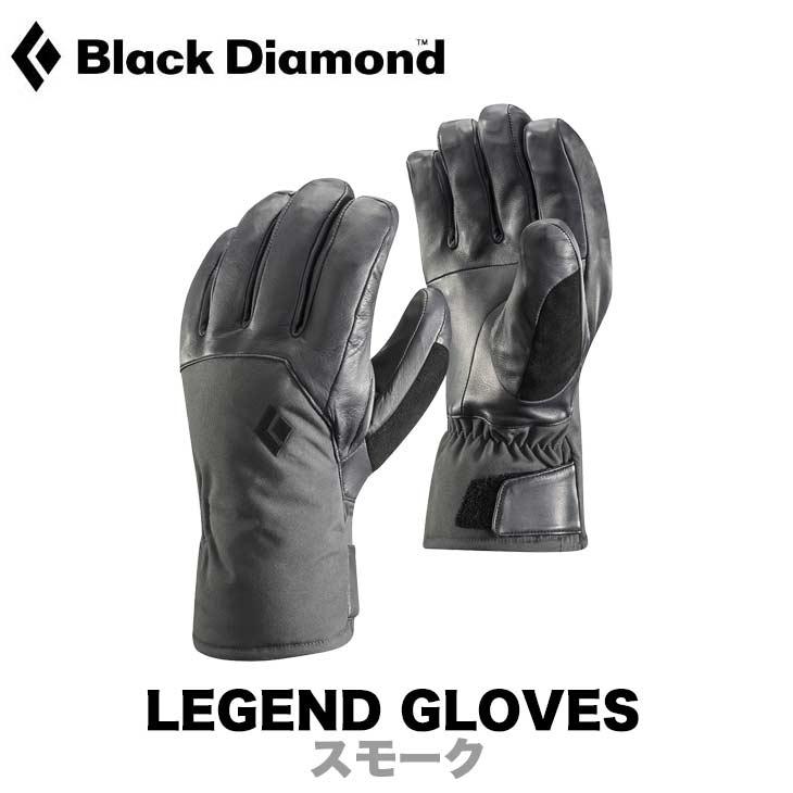 BLACK DIAMOND ブラックダイアモンド LEGEND GLOVES レジェンド グローブ スキー スノーボード