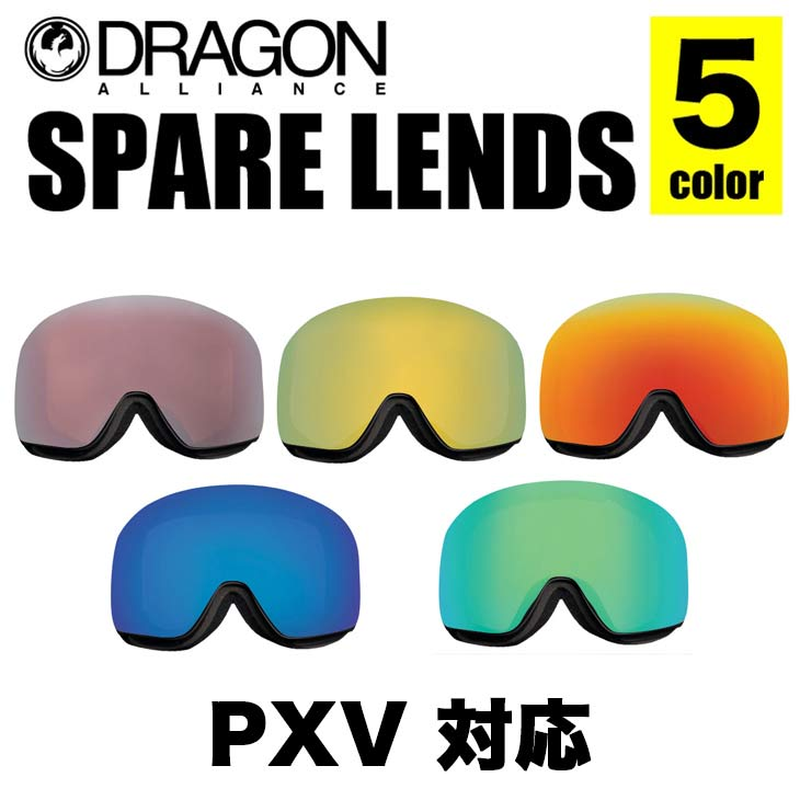 DRAGON ドラゴン スペアレンズ PXV LENS ピーエックスブイ レンズ JAPAN LUMALENS ジャパン ルーマレンズ