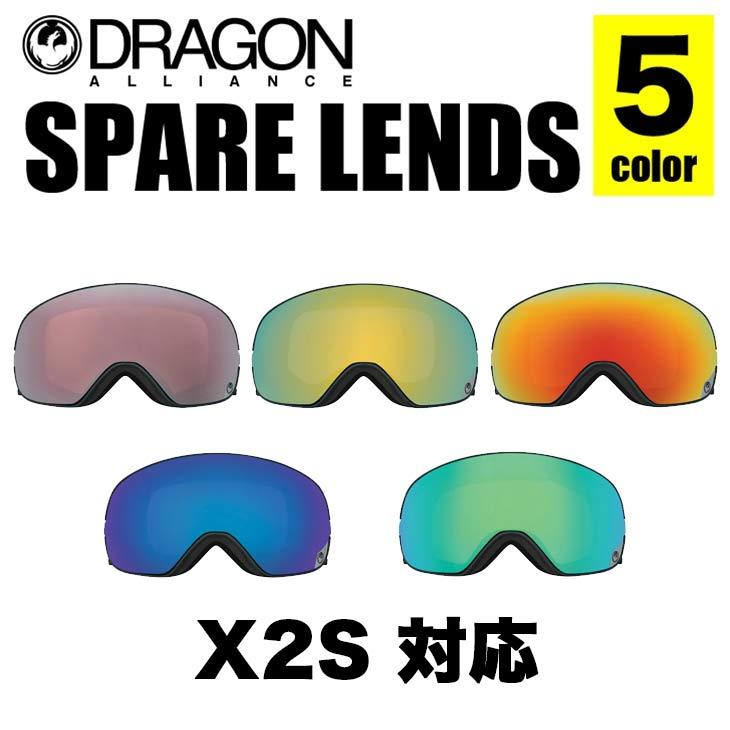 DRAGON ドラゴン スペアレンズ X2S LENS エックスツーエス レンズ JAPAN LUMALENS ジャパン ルーマレンズ