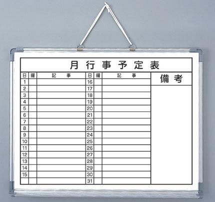 <title>軽量薄型 磁石も使えるスケジュールボード ホワイトボード 予定表 600×450 全国どこでも送料無料 横書き 月行事 カレンダー スケジュール ボード マグネット対応 テレワーク</title>