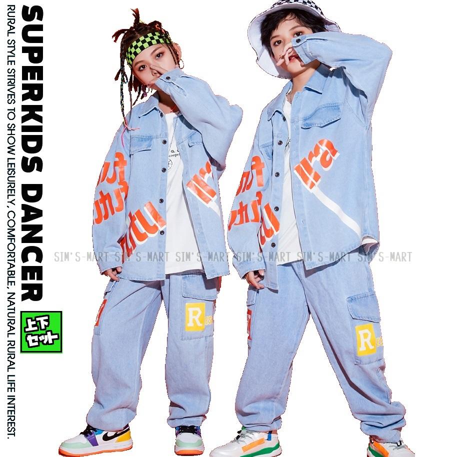 ダンス衣装 キッズ ヒップホップ セットアップ キッズダンス衣装 HIPHOP ファッション ガールズ デニムシャツ デニムパンツ K-POP ダンスファッション 全品送料無料 海外並行輸入正規品 韓国 男の子