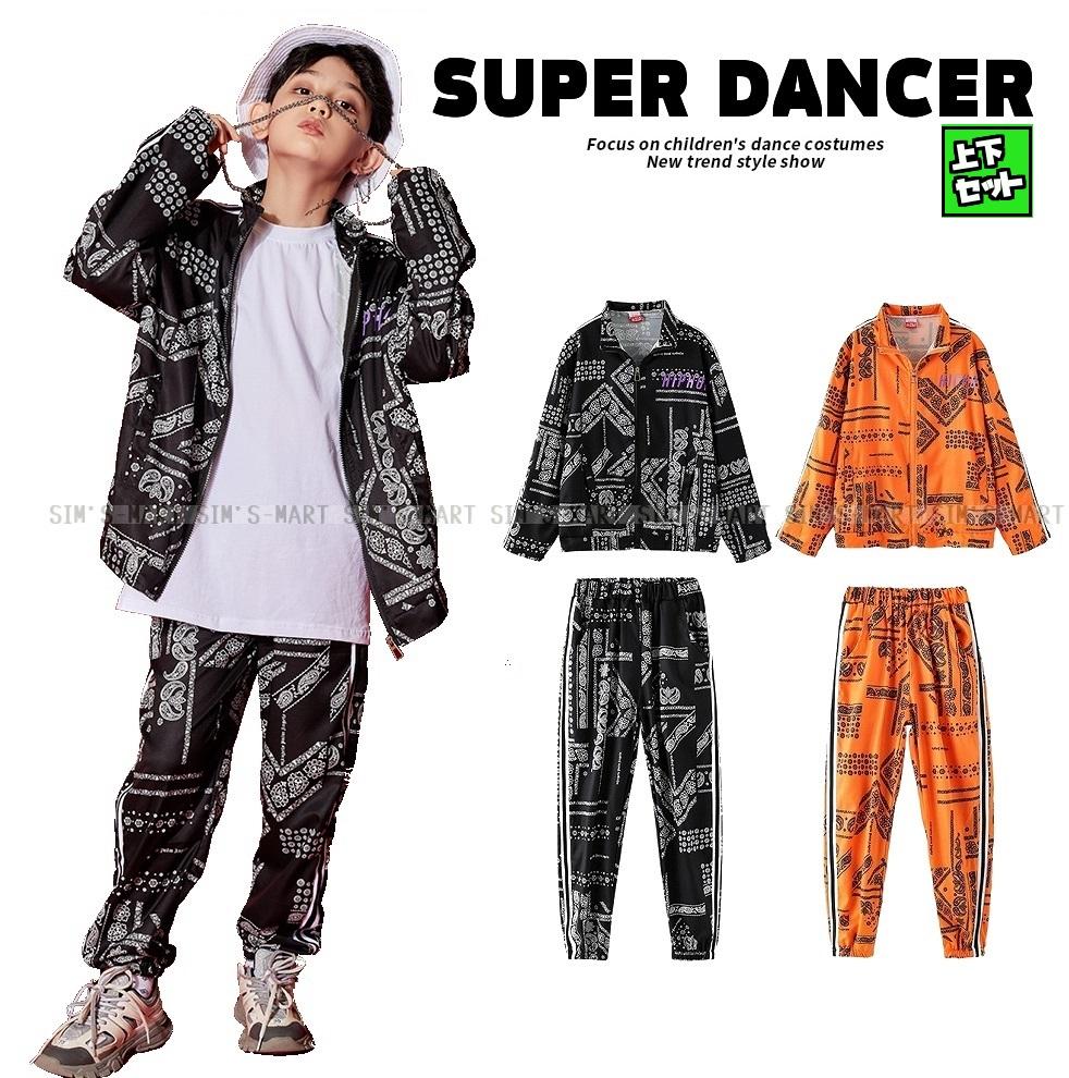 ダンス衣装 キッズ ヒップホップ セットアップ キッズダンス衣装 HIPHOP ファッション 派手 男の子 おしゃれ 韓国 パンツ K-POP トップス ペイズリー柄 全国どこでも送料無料 黒 ガールズ オレンジ