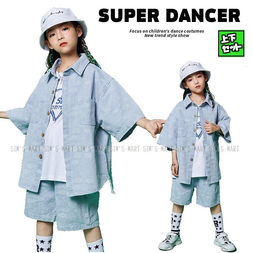 ダンス衣装 キッズ ヒップホップ バーゲンセール セットアップ キッズダンス衣装 HIPHOP ファッション キッズダンス衣装セットアップ 男の子 ガールズ K-POP 激安卸販売新品 デニムシャツ デニムパンツ ダンスファッション 韓国