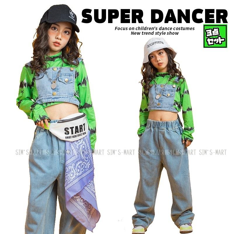 ダンス衣装 キッズ ヒップホップ 豊富な品 セットアップ キッズダンス衣装 HIPHOP ファッション ガールズ デニムパンツ 黄緑 卸直営 ビスチェ トップス 韓国 K-POP