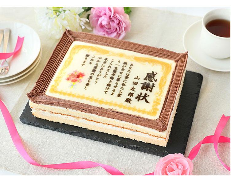 名入れギフト菓子店 シリアルマミー 還暦祝い 感謝状ケーキ