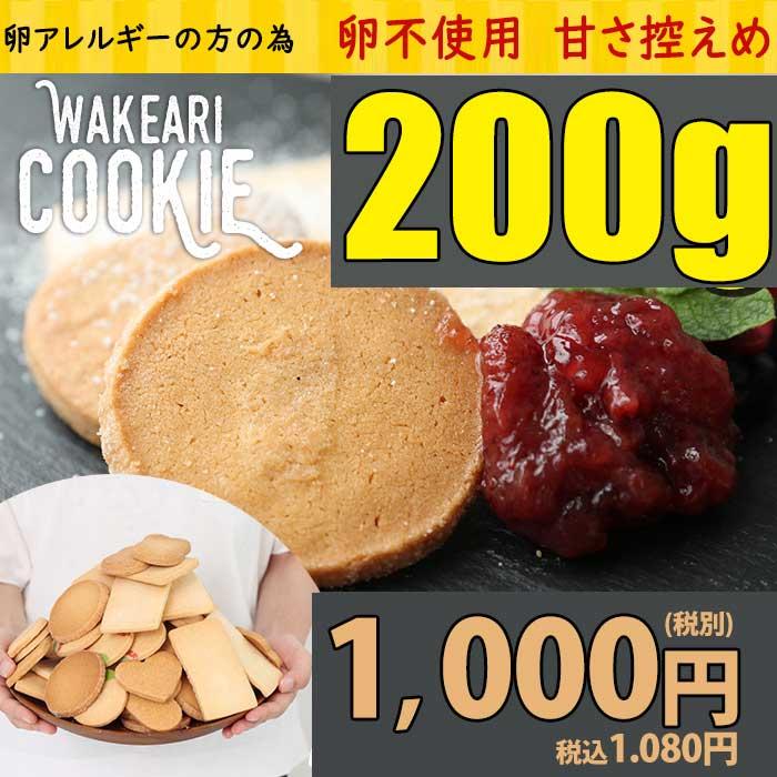 半額 お試し送料無料 お一人様1点限り パティシエが作った本格訳ありクッキー 卵不使用 硬い 割れずらい アウトレット リピート1位 日本最大級の品揃え サービス メガ盛り 訳ありクッキー1袋200g 訳あり スイーツ
