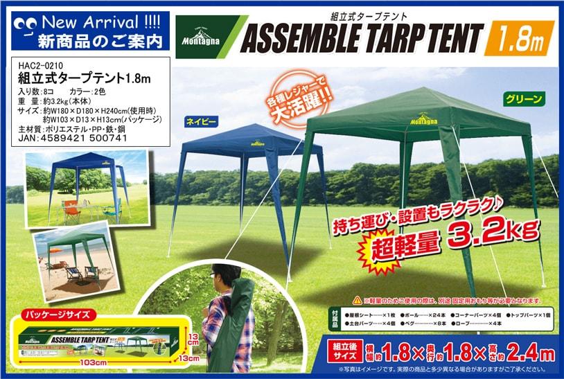 組立式タープテント 1.8m