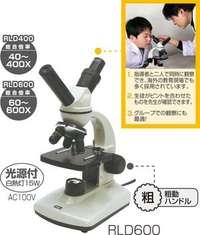 △ステージ上下顕微鏡RLD600 アーテック ARTEC