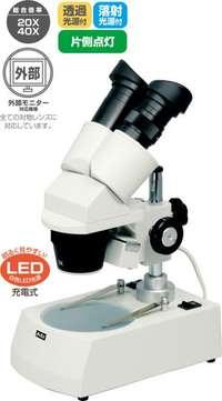 △充電式双眼実体顕微鏡 アーテック ARTEC