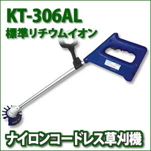 2015 模型發售 ! [KT-306AL] 電力刈割機鋰離子尼龍無繩割草機和充電式割草機
