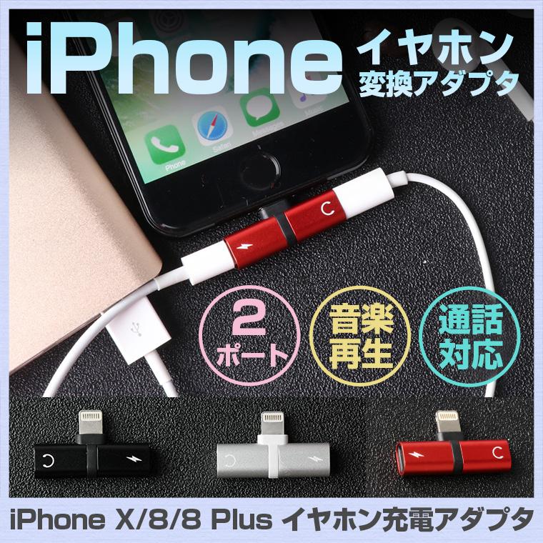 2in1iPhoneイヤホン変換アダプタ