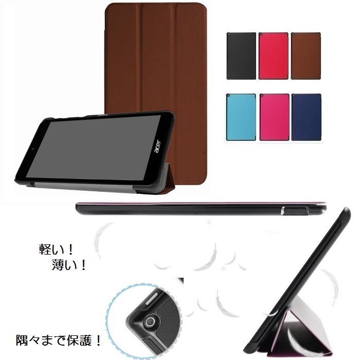『4年保証』 Iconia One 7 ケース Acer B1-790 カバー 3点セット 保護フィルム タッチペン おまけ 7インチ スタンド お得 メール便 スタンドカバー フィルム スマートケース スタンドケース 送料無料