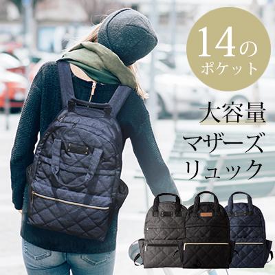LUXURIOUS 全14ポケット 大容量 マザーズリュック マザーズバッグ おでかけ 人気 おすすめ ギフト プレゼント e.x.p.japon イー・エクス・ピー・ジャポン Exprenade エクスプレナード
