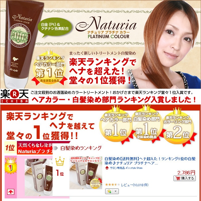 Beyond the hair dye henna! Ranked number 1 hair ♪ natural プラチナヘアカラートリートメント each color 200 g * interest ass kelp henna color foam Browne fs3gm