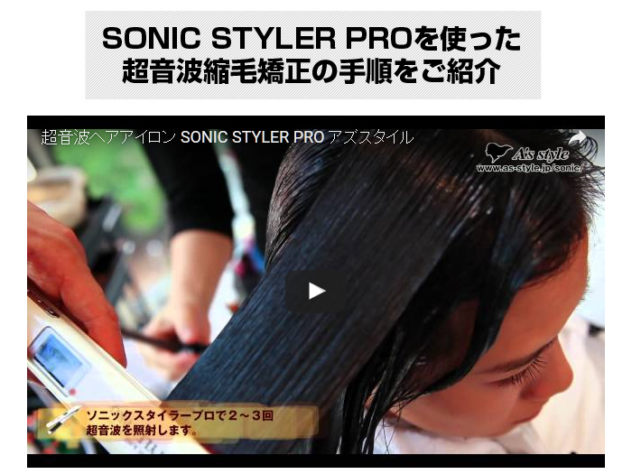 Ultrasonic hair straighteners SONIC STYLER PRO by perming, hair straightening, color treatments, beauty salon finish! * Hair iron straight iron crates Panasonic either through word of mouth magic shine fs04gm