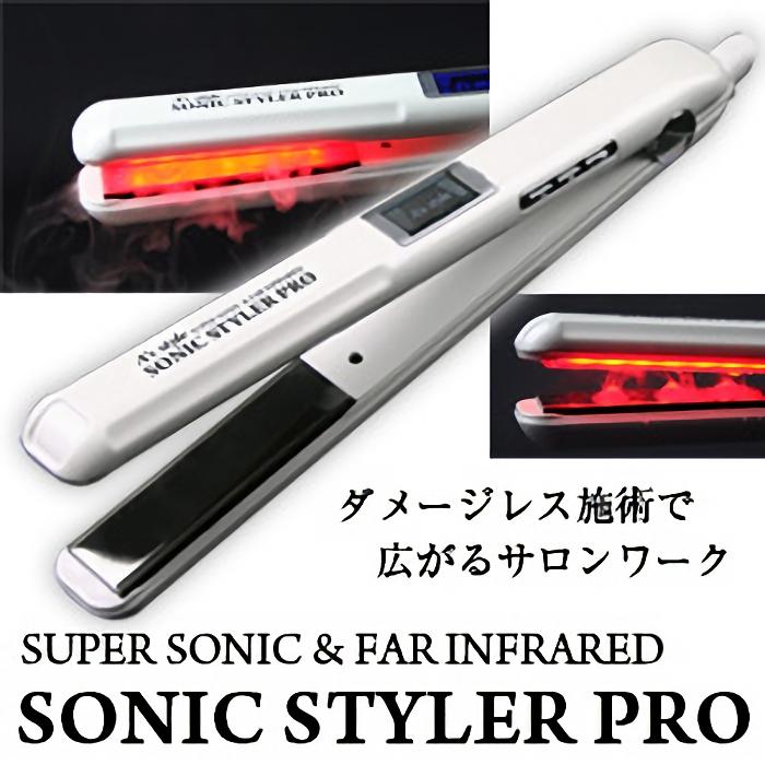 \ポイント10倍!11/4 20時~11/10 23時59分!/SONIC STYLER PRO 超音波ヘアアイロン