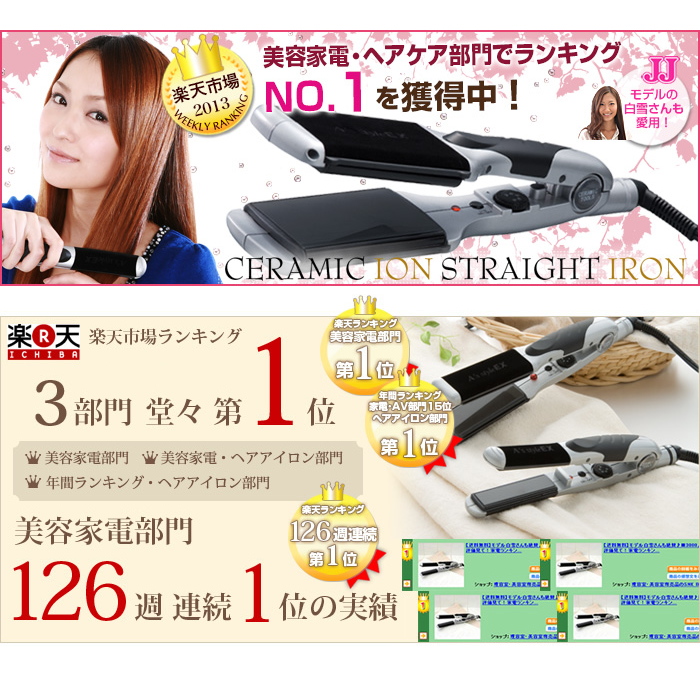 ヘアアイロンプロ for temperature note! Hair straightening with 68 weeks ranked Salon monopoly curling アズスタイル EX! * SALE ends stopped trial TV buzz UV ツヤグラ fs3gm