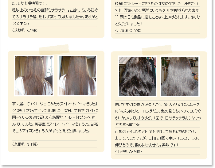 Salon monopoly セラミックイオンストレートヘア iron アズスタイル EX * creates either Vidal Sassoon Panasonic stopped through word of mouth fs3gm