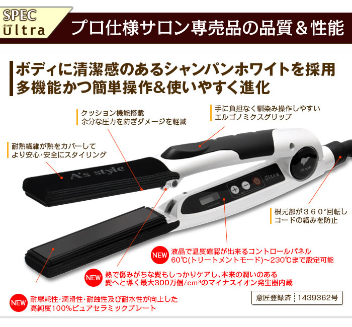 Salon Hair Straighteners monopoly Ultra ultra セラミックイオンストレートヘア iron * hair iron straight iron trowel through word of mouth fs3gm