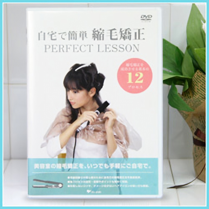 As Style Store The Japanese Hair Straightening Curly Hair