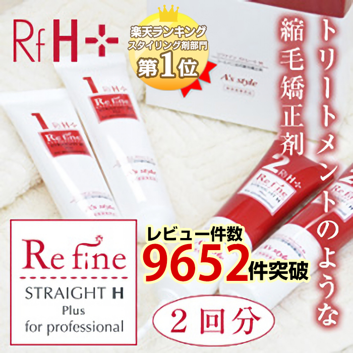 Curly hair straightening agents refine straight H plus 2 times-each 160 g * fs3gm