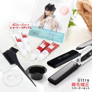 縮毛矯正スターターキット Ultra ストレートヘアアイロン&縮毛矯正剤各40g×4セット