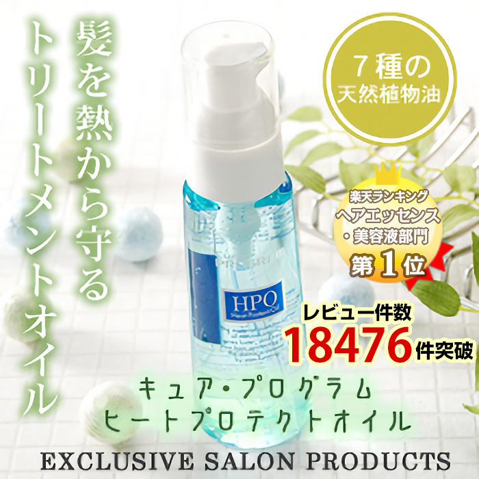 Nov treatments natural plant oils for ♪ and cure program heat protect oil 80 ml * fs3gm