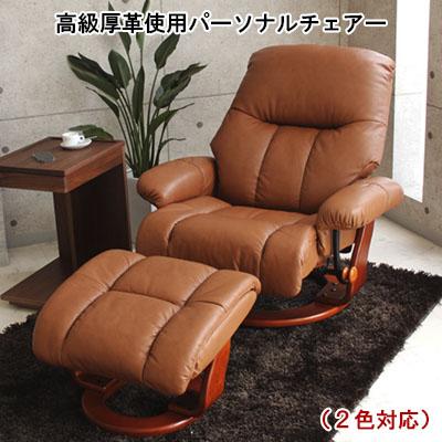 全品ポイント5倍 パーソナルチェア 本革 1人掛け 革張り いす イス 椅子 リビングソファ オットマン付 3年保証 送料無料